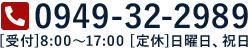 お問い合わせいただいたらすぐに対応いたします 福博瓦工業 福岡