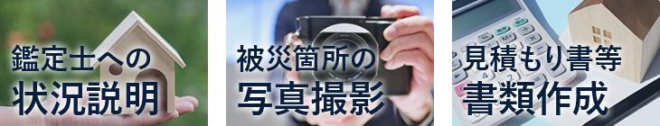 鑑定士への状況説明・被災箇所の写真撮影・見積もり書等書類作成