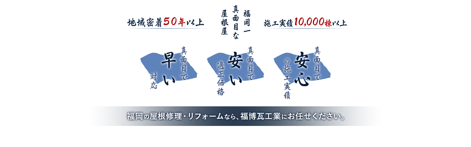 福岡の屋根修理・リフォームなら、福博瓦工業にお任せください