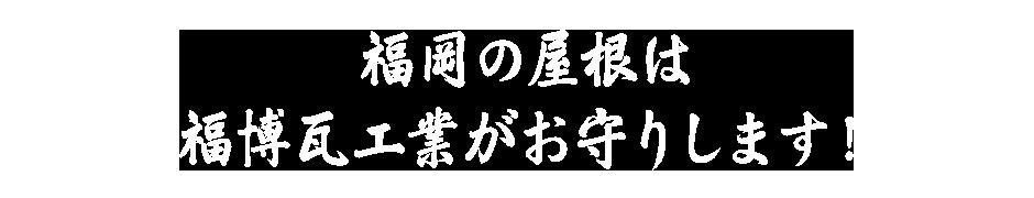 福岡の屋根は福博瓦工業がお守りします
