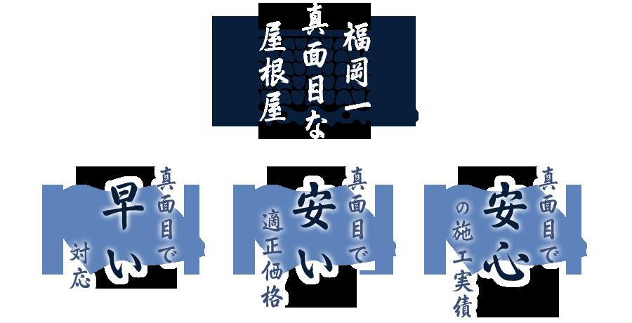 福岡の屋根修理・リフォームなら、 福博瓦工業にお任せください。